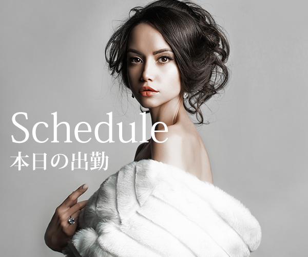 本日出勤のマダム-Schedule