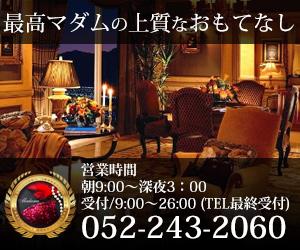 営業時間:朝9:00~深夜3:00 TEL:052-243-2060