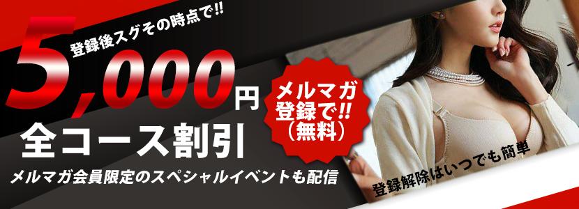 メルマガ登録するだけで即5,000円割引