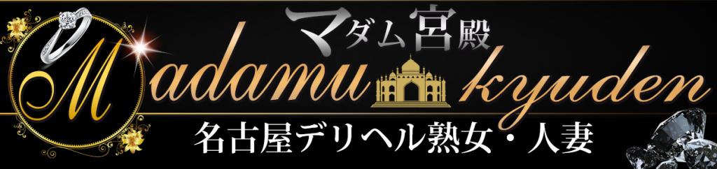 名古屋デリヘル熟女・人妻マダム宮殿のロゴ